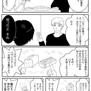 アメリカ料理の基本三か条。フェットチーネ・アルフレード2【料理漫画】