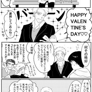 バレンタインデーに同性のアメリカ人とデートした時の話、1【国際恋愛×漫画】