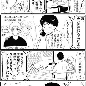 スターバックスにて1【子育て?漫画】