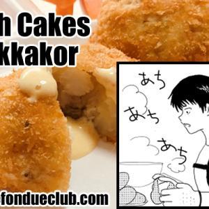 北欧風フィッシュケーキのレシピ Fish cake, フィスクカーコル Fiskkakor + おまけ料理マンガ