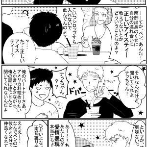 スウィートティー、その3【国際結婚×子育て×漫画】
