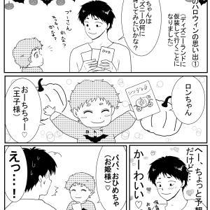 ハロウィンの思い出、その1【子育て漫画】