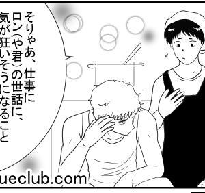 ハロウィンの思い出、その3【国際結婚×漫画】