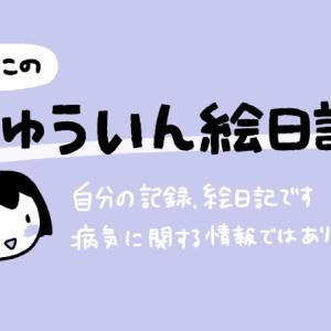 【にゅういん絵日記・最終回】9日目、10日目