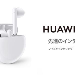 HUAWEI FreeBuds 3レビュー!びっくり価格のAirPods Pro対抗大本命