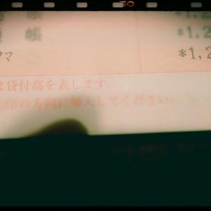 ラクマからの入金( ノω-、)