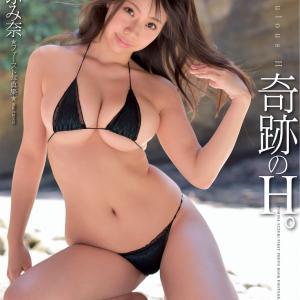 鈴木ふみ奈 Hカップ マネキンよりもマネキンボディー❗️❗️