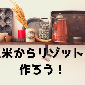 【簡単レシピ】生米からリゾットを作ろう!