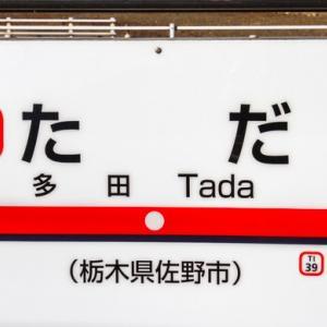 酒保開ケ。各駅紹介(471) #1120 多田駅