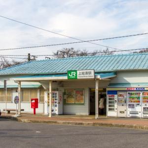 路線全駅紹介(74) 東日本旅客鉄道 内房線(その2・上総湊~安房鴨川)