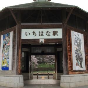 イチゴイチエキ。各駅紹介(548) #1626 市塙駅