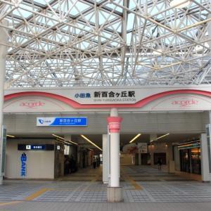 イチゴイチエキ。各駅紹介(549) #1463 新百合ヶ丘駅