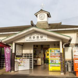 【新規投稿】イチゴイチエキ。各駅紹介(555) #0310 大多喜駅