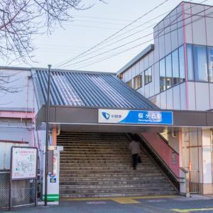 【新規投稿】イチゴイチエキ。各駅紹介(556) #0672 桜ヶ丘駅