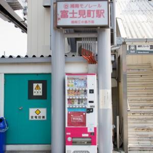 イチゴイチエキ。各駅紹介(631) #0058 富士見町駅