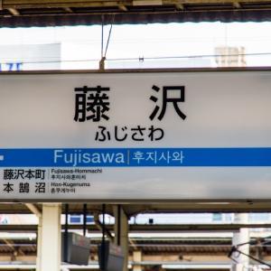 イチゴイチエキ。各駅紹介(632) #0048 藤沢駅(その2)