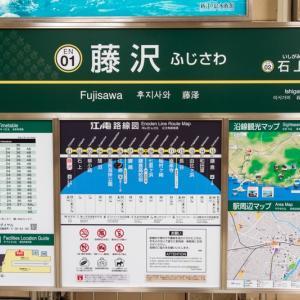 イチゴイチエキ。各駅紹介(632) #0048 藤沢駅(その3)