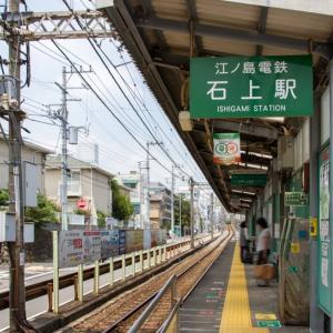 イチゴイチエキ。各駅紹介(633) #0018 石上駅