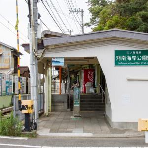 イチゴイチエキ。各駅紹介(635) #0021 湘南海岸公園駅