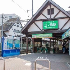 イチゴイチエキ。各駅紹介(636) #0022 江ノ島駅