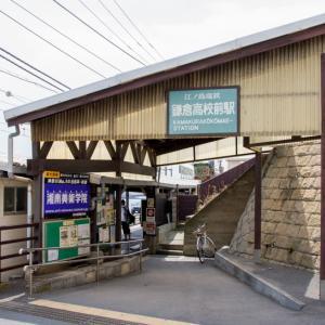イチゴイチエキ。各駅紹介(637) #0024 鎌倉高校前駅
