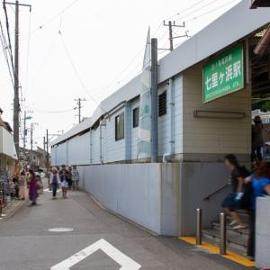 イチゴイチエキ。各駅紹介(638) #0025 七里ヶ浜駅