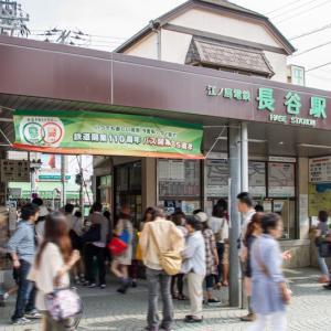 イチゴイチエキ。各駅紹介(640) #0028 長谷駅(神奈川県)