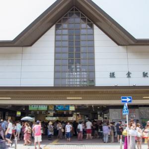イチゴイチエキ。各駅紹介(641) #0060 鎌倉駅(その1)