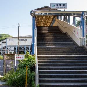 イチゴイチエキ。各駅紹介(644) #0013 田浦駅