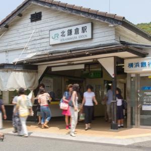 イチゴイチエキ。各駅紹介(645) #0059 北鎌倉駅