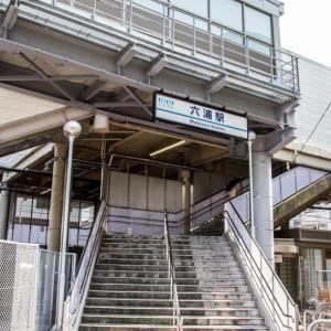 イチゴイチエキ。各駅紹介(647) #0063 六浦駅