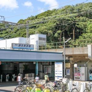 イチゴイチエキ。各駅紹介(650) #0098 津久井浜駅