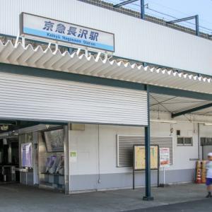 イチゴイチエキ。各駅紹介(651) #0099 京急長沢駅