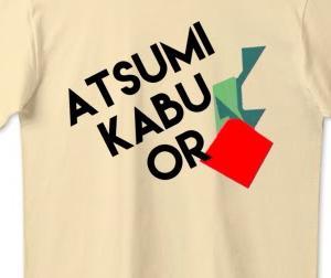 atsumi kabu or fujisawa kabu   OR シリーズ