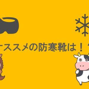 最強の防寒靴はノースフェイス?元アウトドア店員のオススメ5選!