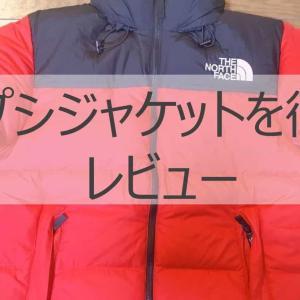 ノースフェイスのヌプシジャケットを元アウトドア店員が徹底レビュー!