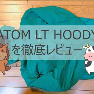 アークテリクスのAtom Lt Hoody(アトムLtフーディー)を元アウトドア店員が徹底レビュー!