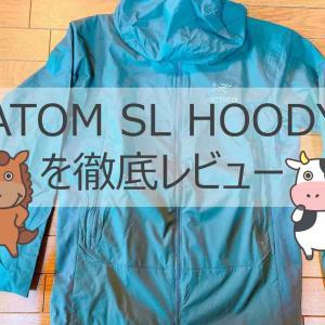 アークテリクスのATOM SL HOODY(アトムSLフーディ)を元アウトドア店員が徹底レビュー!