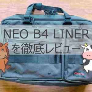 ブリーフィングの「NEO B4 LINER」を元アウトドア店員が徹底レビュー!