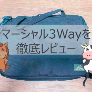 グレゴリーの3wayバッグ「マーシャル3ウェイ」を元アウトドア店員が徹底レビュー!