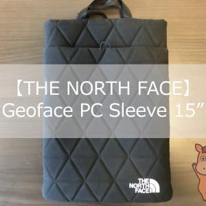 元アウトドア店員がノースフェイスの「Geoface PC Sleeve 15″」を徹底レビュー!