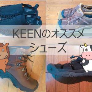 アウトドア店員がオススメするKEEN(キーン)の靴20選の評価とランキング!