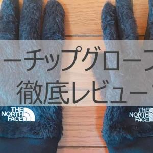 Etip glove(イーチップグローブ)がすごい!!ノースフェイスの手袋・グローブおすすめ8選!