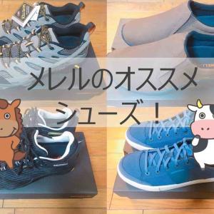 元アウトドア店員がオススメするメレルの靴30選!評価とランキング!!