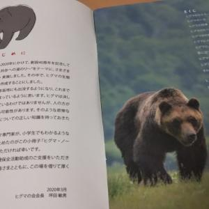 日本でイチバン大きな陸の野生動物