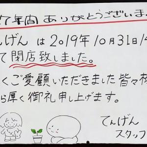 【閉店情報】2019年11月