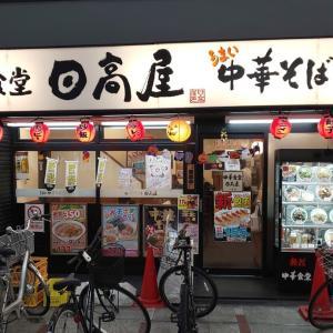 【日高屋】「新餃子」を強烈にお勧めしたい