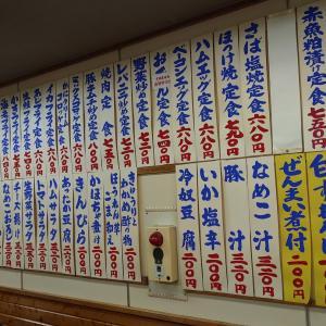 【三忠食堂】選択肢の多い定食屋でアジフライ定食を注文する