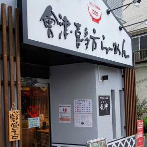 【會津・喜多方らーめん 愛絆】スタンダードにおいしいラーメン