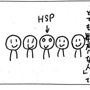【HSPのこと】HSPについて考える
